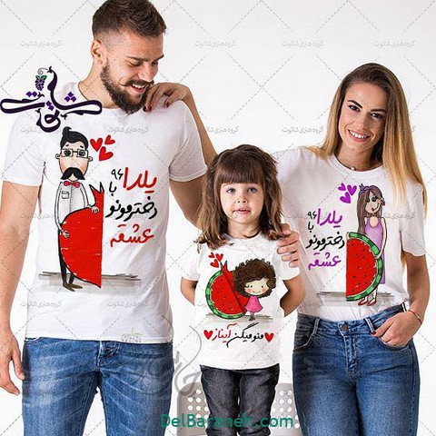 ست یلدا | ۳۳ ست لباس زن و شوهر و مادر و کودک شب یلدا
