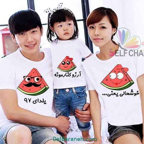 ست خانوادگی یلدا (۴)