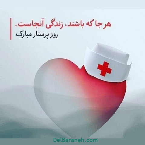 عکس تبریک روز جهانی پرستار