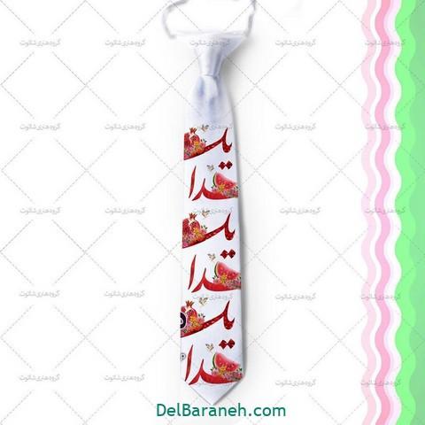 کراوات شب یلدا (۴)