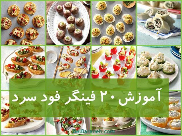 خوراکی های مناسب برای مهمانی 11