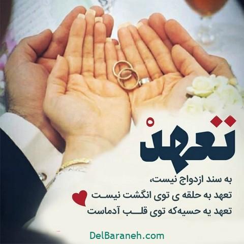 پروفایل ازدواج (۱۰)