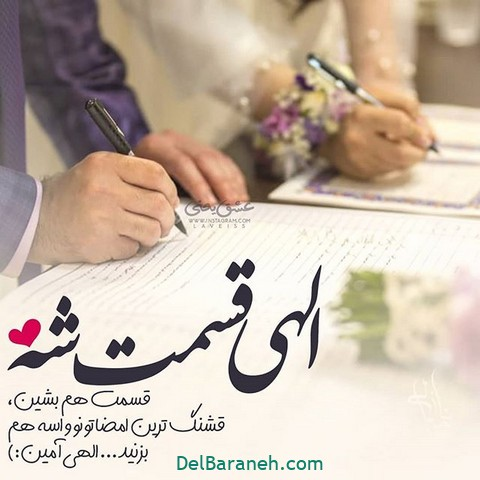 پروفایل ازدواج (۲)