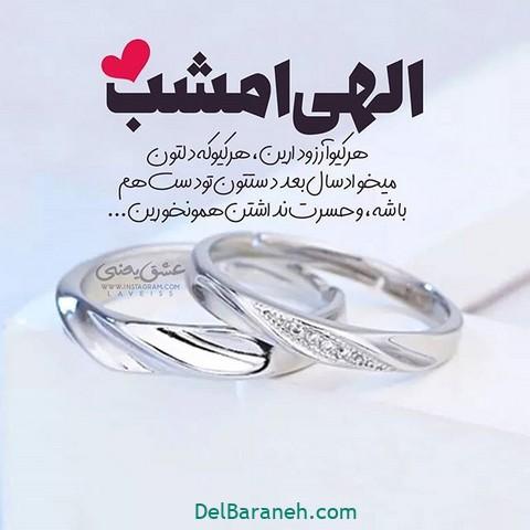 پروفایل عروسی (۳)