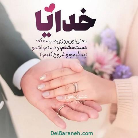 پروفایل عروسی (۵)