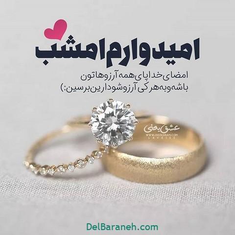 پروفایل عروسی (۸)
