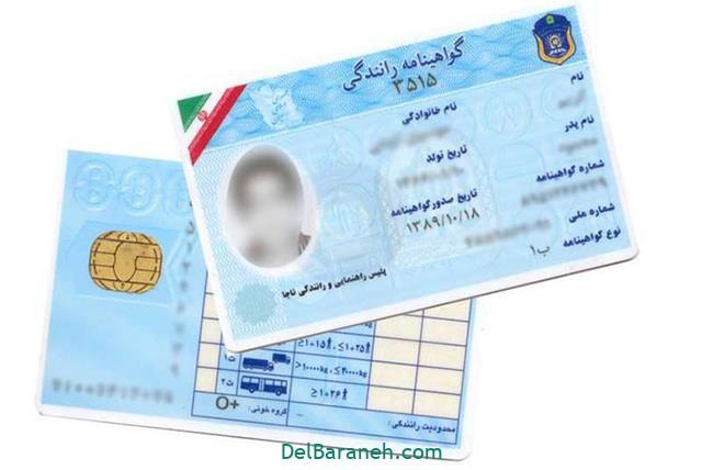 استعلام صدور گواهینامه + پیگیری صدور گواهینامه رانندگی (۱)