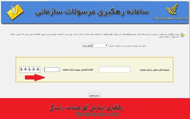 استعلام صدور گواهینامه + پیگیری صدور گواهینامه رانندگی (۲)