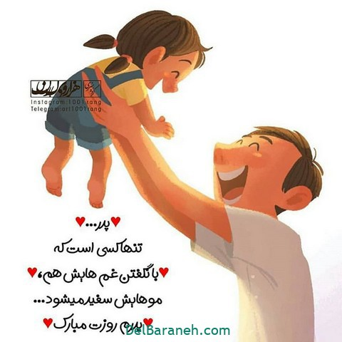 عکس روز پدر (۲)