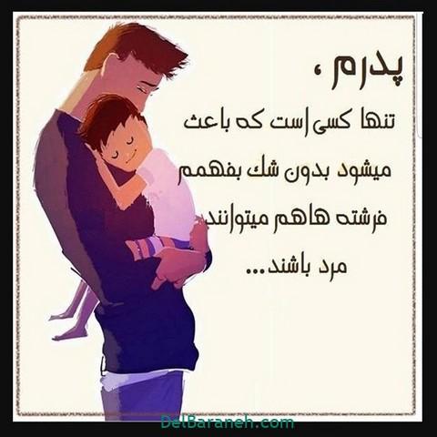 عکس روز پدر (۳۵)