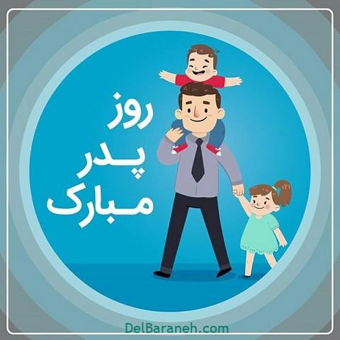 عکس روز پدر (۸)