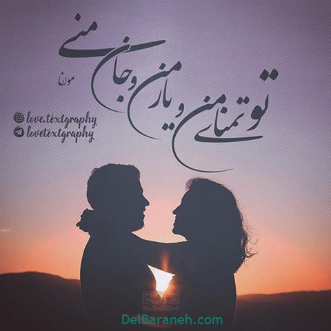 عکس عاشقانه مفهومی زیبا برای پست اینستاگرام (۲۸)