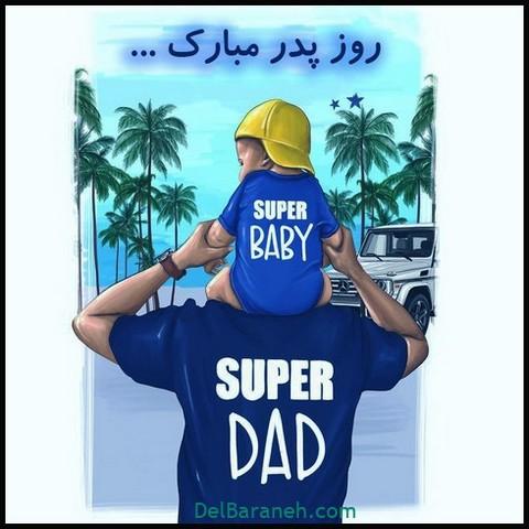عکس پروفایل روز پدر (۹)