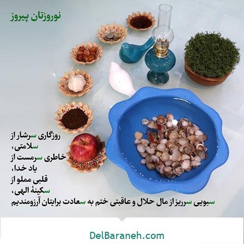 عکس پروفایل ویژه عید نوروز (۱۲)