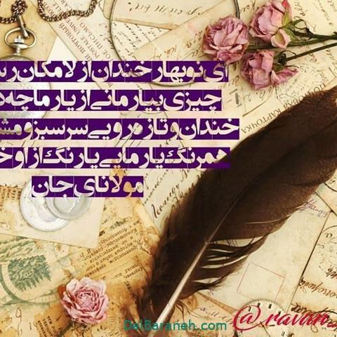 عکس پروفایل ویژه عید نوروز (۱۴)