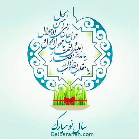 عکس پروفایل ویژه عید نوروز (۱۵)