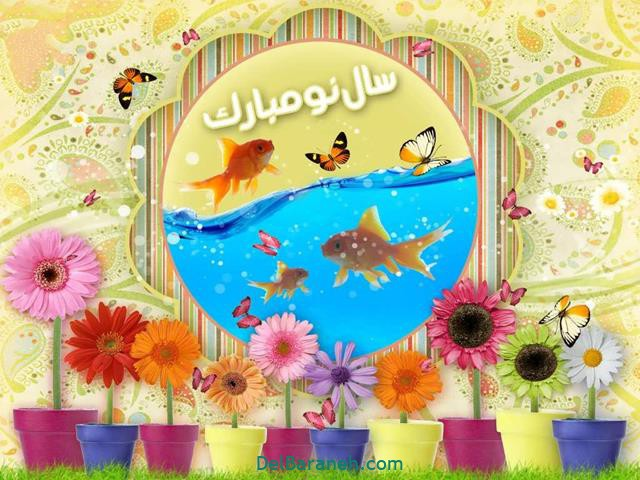 عکس پروفایل ویژه عید نوروز (۲۸)