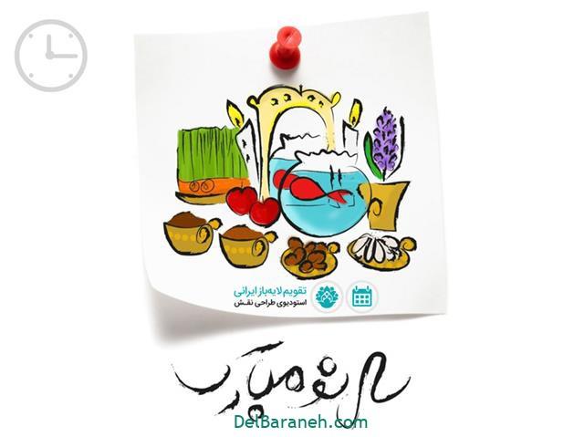 عکس پروفایل ویژه عید نوروز (۳۰)