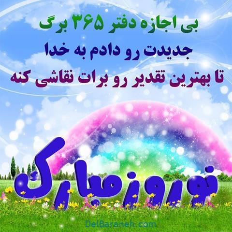 عکس پروفایل ویژه عید نوروز (۴)