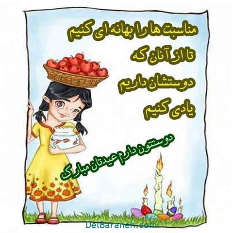 عکس پروفایل ویژه عید نوروز (۸)