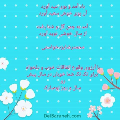 عکس پروفایل ویژه عید نوروز (۹)