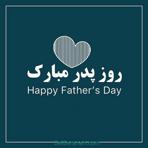 پروفایل روز پدر (۱۱)