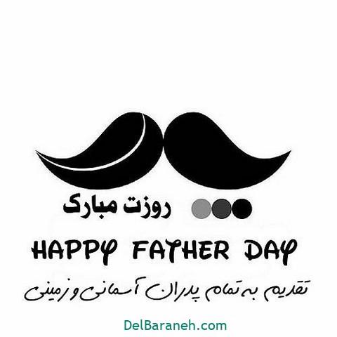 پروفایل روز پدر (۳۷)