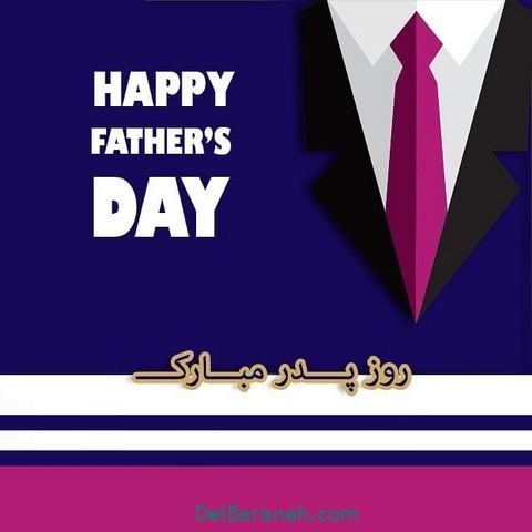 پروفایل روز پدر (۳۸)