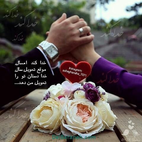 تبریک سال به همسر (۱۱)