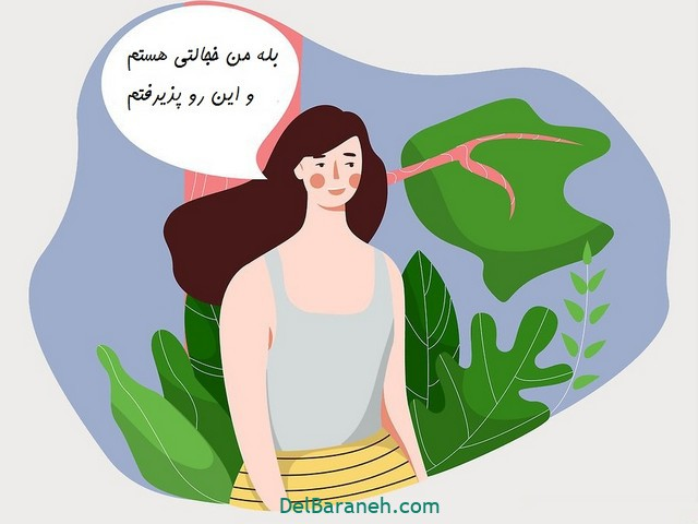 خجالتی بودن (۲)