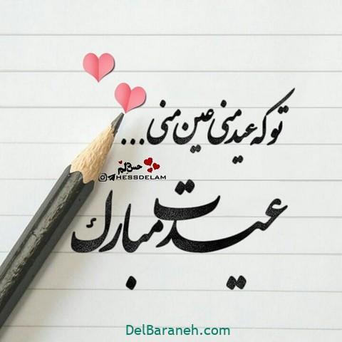 عکس عاشقانه عید نوروز (۱۰)