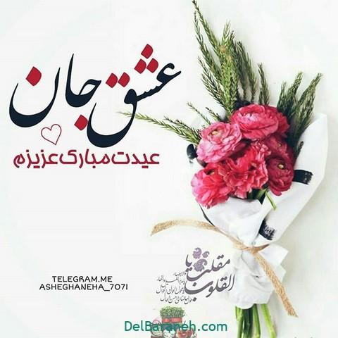 عکس عاشقانه عید نوروز (۲)