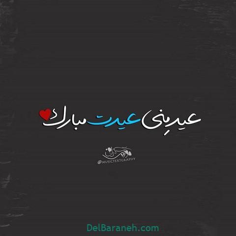 عکس عاشقانه عید نوروز (۴)