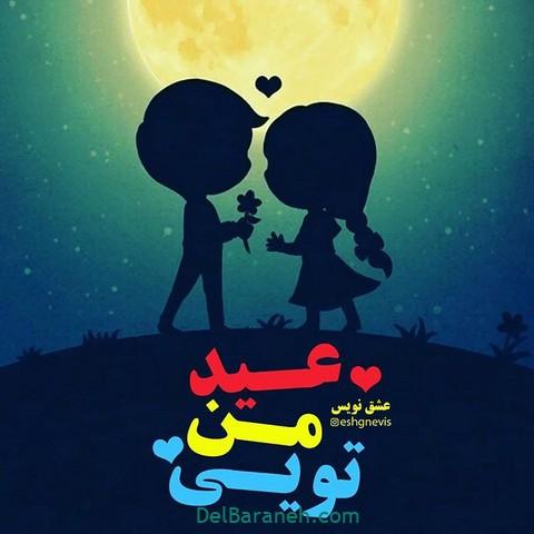 تصاویر عاشقانه عید نوروز جدید