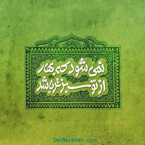 عکس عاشقانه عید نوروز (۷)