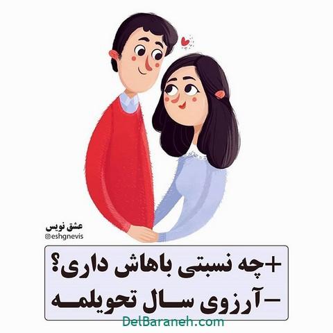 عکس عاشقانه عید نوروز (۸)