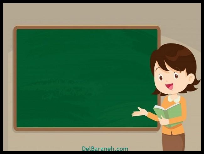 انشا اگر من معلم بودم (۳)