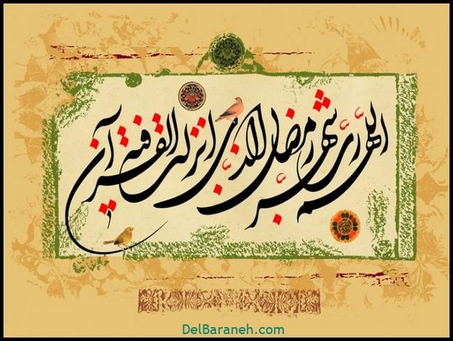 انشا درباره ماه رمضان (۳)