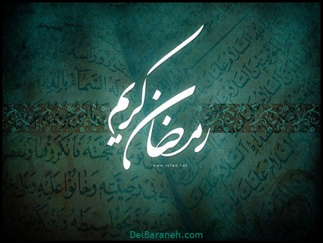 انشا درباره ماه رمضان (۴)