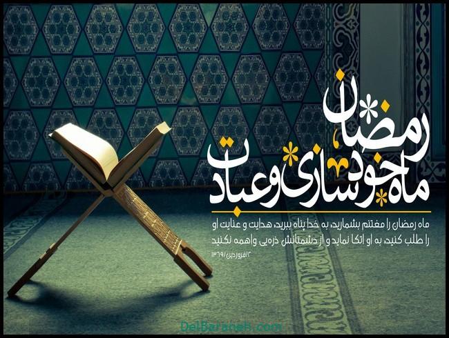 ماه مبارک رمضان – ۱۴۳۸