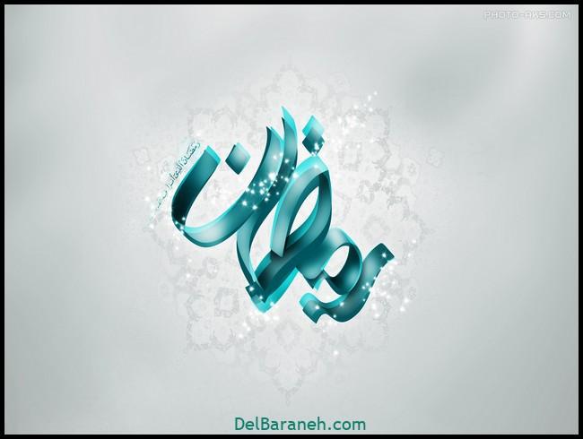انشا در مورد ماه رمضان (۵)