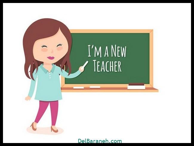 اگر من معلم نگارش بودم (۲)