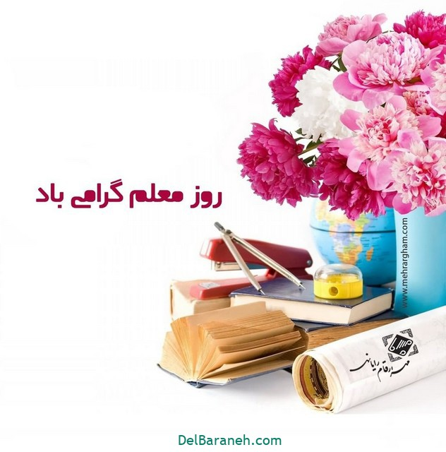 عکس نوشته تبریک روز معلم به دوست صمیمی