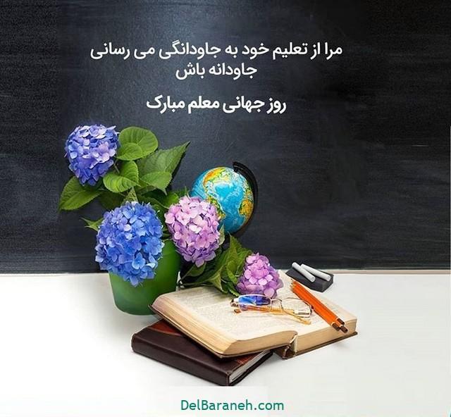 تبریک روز معلم زمین شناسی