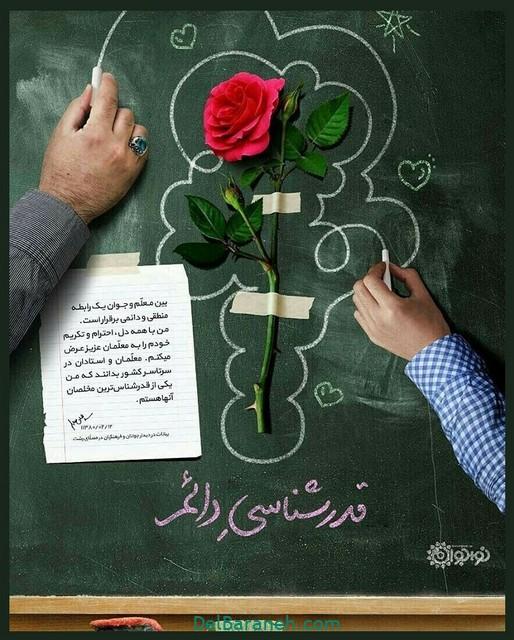 تبریک روز معلم به همکاران