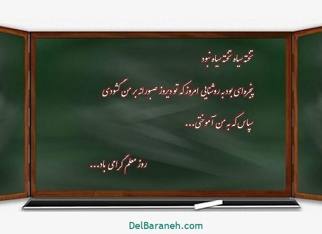 عکس نوشته تبریک روز معلم قرآن