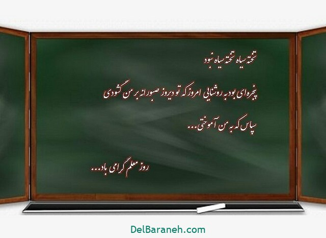 عکس نوشته روز معلم فوت شده