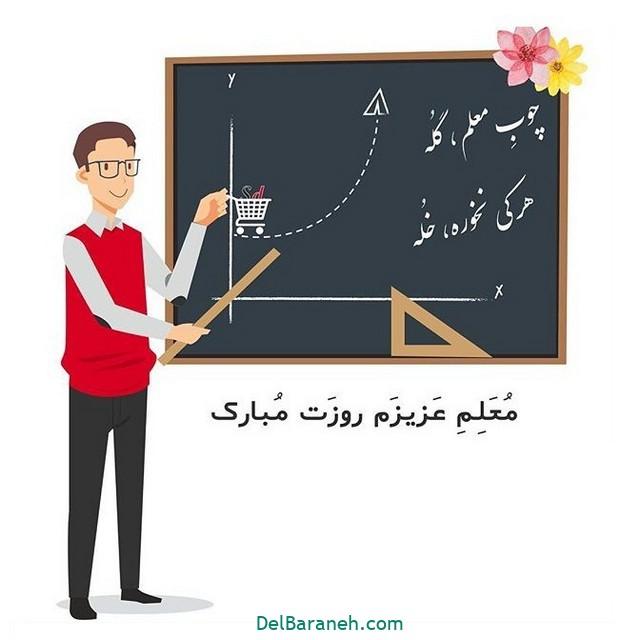 تبریک روز معلم جذاب