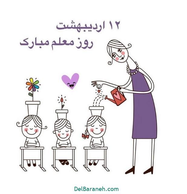 تبریک روز معلم ساده