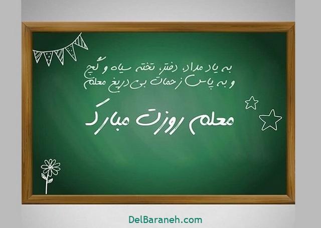 تبریک روز معلم حسابان